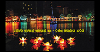No Wesak Week this time -- government decides