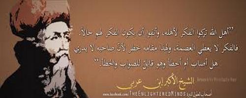 http://www.atariqa.com/2016/12/Al-Futuhat-al-Makkiyah-Al-Maarifa.html