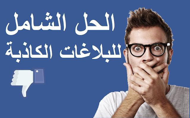كيف تقوم باسترجاع حساب فيس بوك تم تعطيله بشكل نهائي أو تم حدفه !