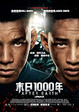 末日1000年/地球過後(After Earth)01