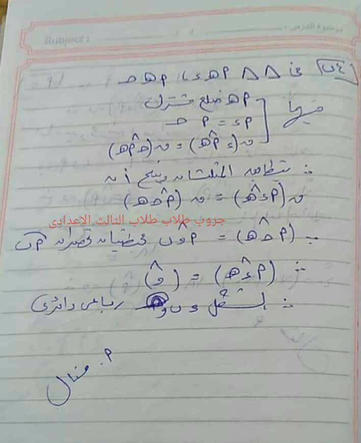 اجابة امتحان الهندسة للصف الثالث الاعدادى الترم الثانى 2018 محافظة الجيزة 5