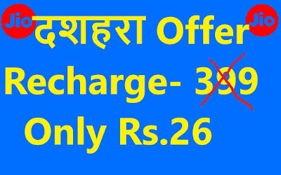 Recharge Rs.399 only in Rs.26