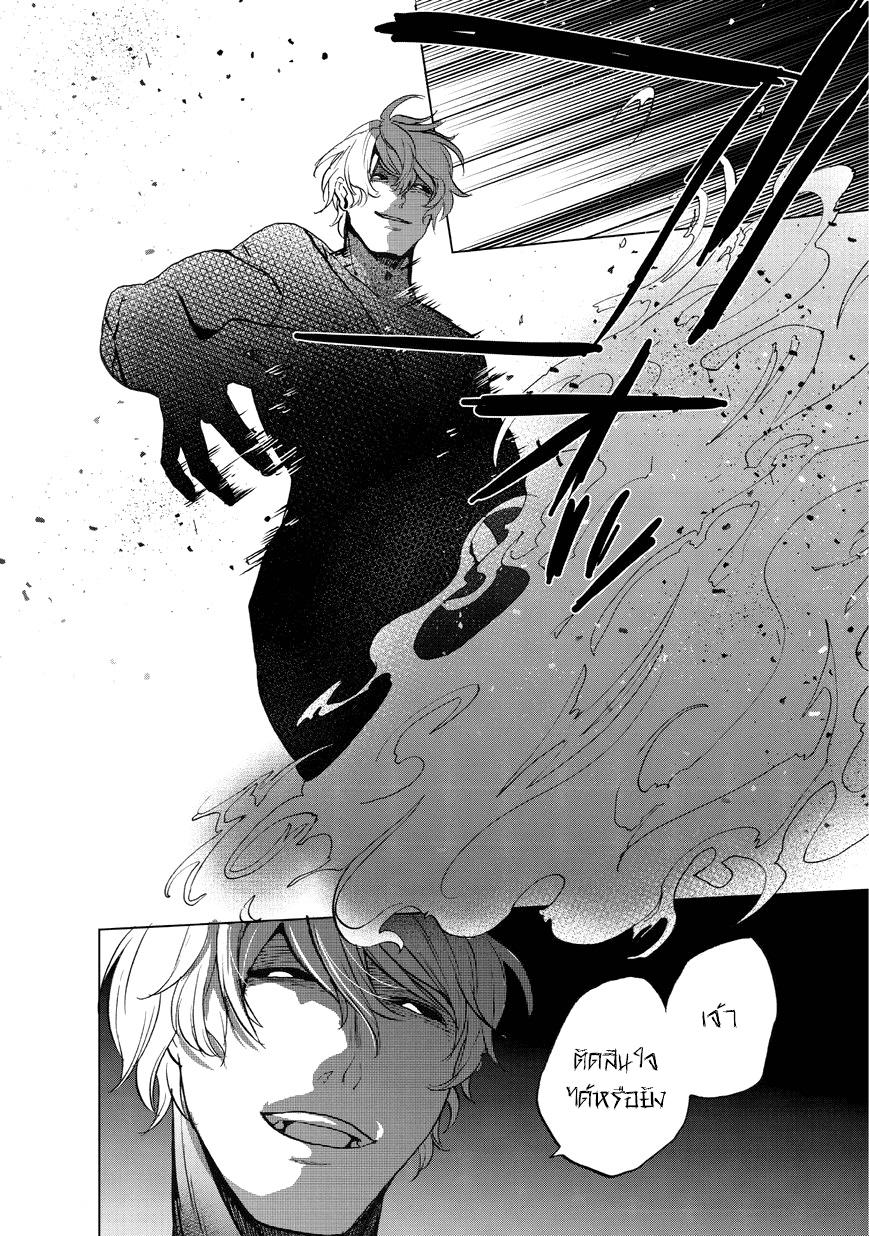 อ่านการ์ตูน Saihate no Paladin ตอนที่ 9 หน้าที่ 37