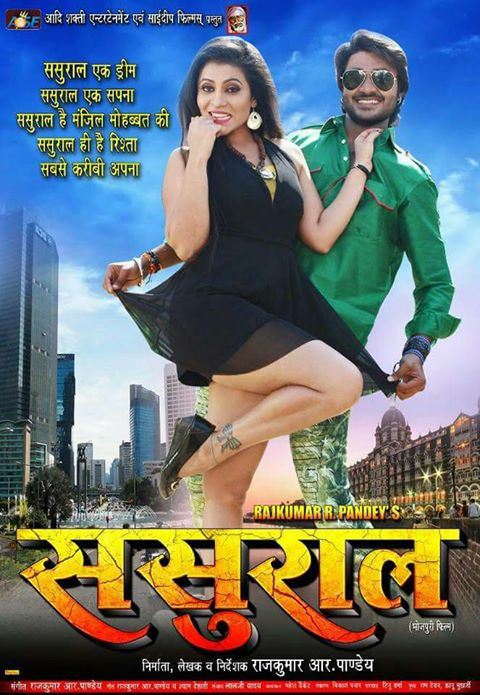 Film Saural release on this Eid