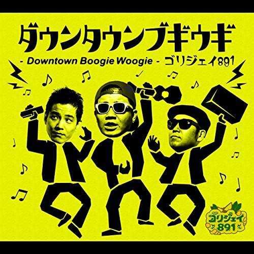 [Single] ゴリジェイ891 – ダウンタウンブギウギ (2015.11.25/MP3/RAR)