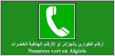 أرقام الطوارئ بالجزائر أو الأرقام الهاتفية الخضراء Numéros vert en Algérie