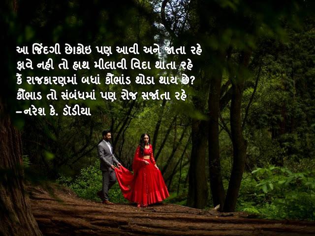 आ जिंदगी छे!कोइ पण आवी अने जाता रहे Gujarati Muktak By Naresh K. Dodia