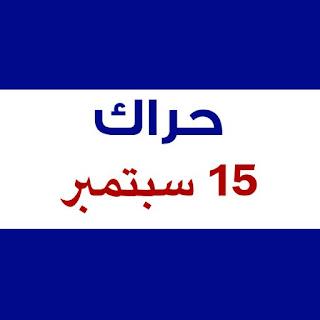 #حراك_15_سبتمبر الثورة قادمة في السعودية ضد ال سعود