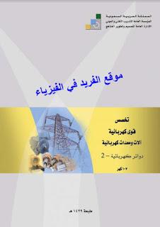 تحميل كتاب دوائر كهربائية 2 pdf الكلية التقنية ،شرح مادة دوائر كهربائية 2 الكلية التقنية السعودية، شرح circuit 2، شرح سيركت 2 بالعربي