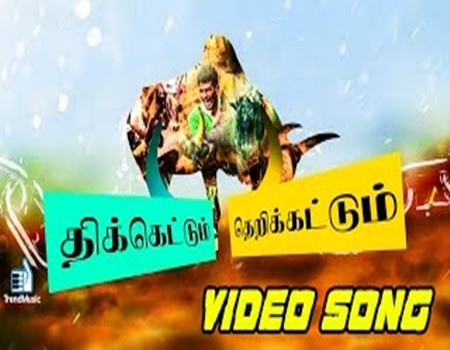 Thikettum Therikattum Jallikattu Victory Video Song | Ramasubramaniam