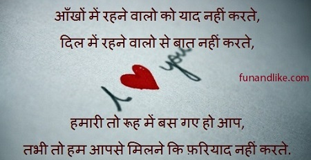 Latest 15 Romantic Shayari Sms In Hindi At Shayari World 2016 Free