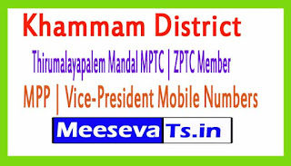Thirumalayapalem Mandal MPTC | ZPTC Member | MPP | Vice-President Mobile Numbers Khammam District in Telangana State