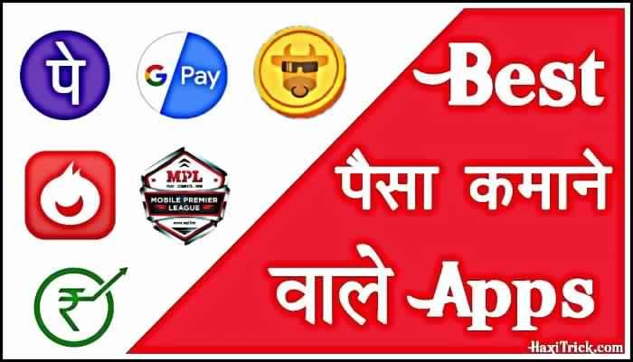 Paisa kamane Wala apps 2020 download