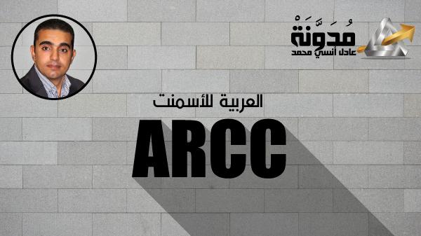تحليل فني لسهم العربية للأسمنت بعد نهاية جلسة 14102018 على التدريج اليومي والأسبوعي