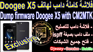 تفليش هاتف doogee x5, احدث اصدار اندرويد doogee x5, doogee x5 marshmallow, تفليش doogee x5, تفليش doogee x5 max, دامب DOOGEE x5, فلاشة مسحوبةDOOGEE x5, فلاشة كاملةDOOGEE X5, dump DOOGEE X5, full flash Doogee x5, firmware Doogee x5, ispff Doogee x5, full dump Doogee x5, repair Doogee X5, موت هاتفDoogee X5, dead doogee x5, doogee x5, full flash dump firmware Doogee X5, احياء هاتف doogee x5, boot repair doogee x5, حل مشكلة هاتف doogee x5, x5, recovery rom