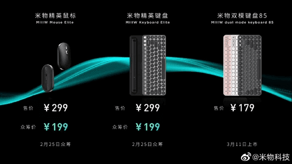 XIAOMI LAUNCHES MIIW WIRELESS MECHANICAL KEYBOARD AND MOUSE IN CHINA