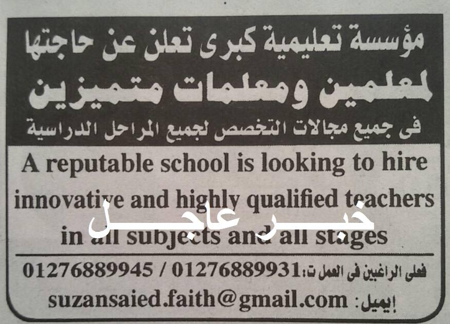 مطلوب معلمين ومعلمات فى جميع التخصصات والمراحل للعام الجديد - منشور بالاهرام 29 / 7 / 2016