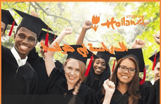 الدراسة في هولندا  – كيف تدرس في هولندا