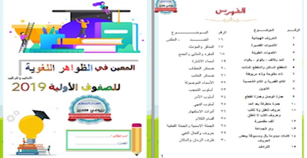 تحميل مذكرة تأسيس في النحو للابتدائي أسس طفلك صح في مادة اللغة العربية.