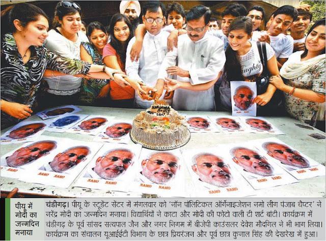 पीयू के स्टूडेंट सेंटर में 'नॉन पॉलिटिकल ऑर्गेनाइजेशन नमो लीग पंजाब चैप्टर' ने नरेन्द्र मोदी का जन्मदिन मनाया, जिसमें चंडीगढ़ के पूर्व सांसद सत्य पाल जैन और भाजपा के पार्षद देवेश मौदगिल ने  भाग लिया।