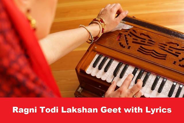Ragni Todi Lakshan Geet with Lyrics