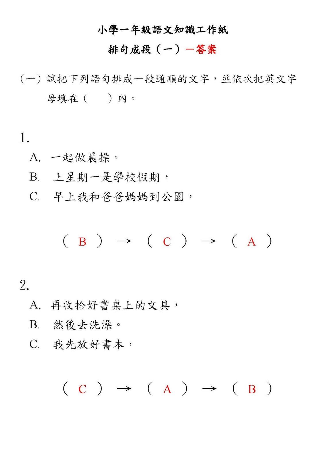 小一語文知識工作紙:排句成段(一)|中文工作紙|尤莉姐姐的反轉學堂