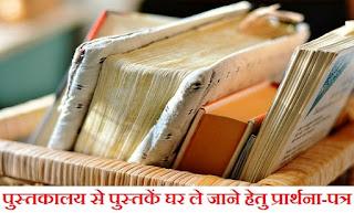 पुस्तकें घर ले जाने हेतु प्रधानाचार्य को प्रार्थना-पत्र
