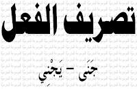 تصريف الفعل جَنَى - يَجْنِي - الموسوعة المدرسية