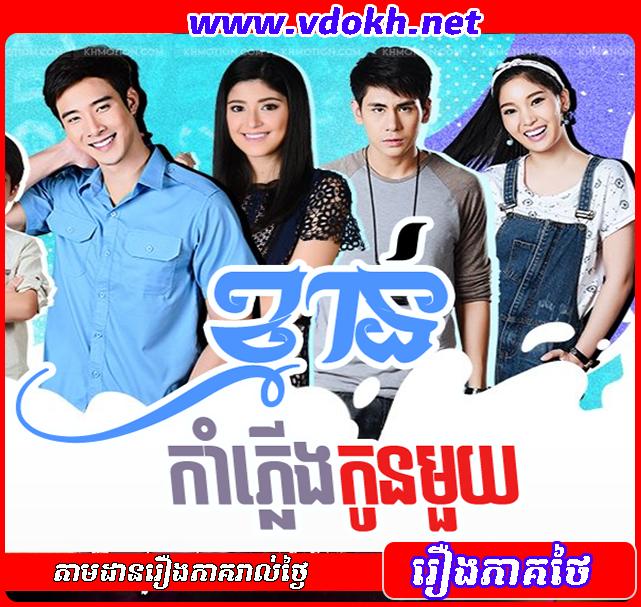Kmang Kom Pleung Kon Mouy