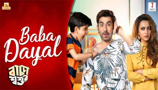 Baba Dayal Lyrics from Baccha Shoshur Bangla Movie Starring Jeet, Koushani Mukherjee