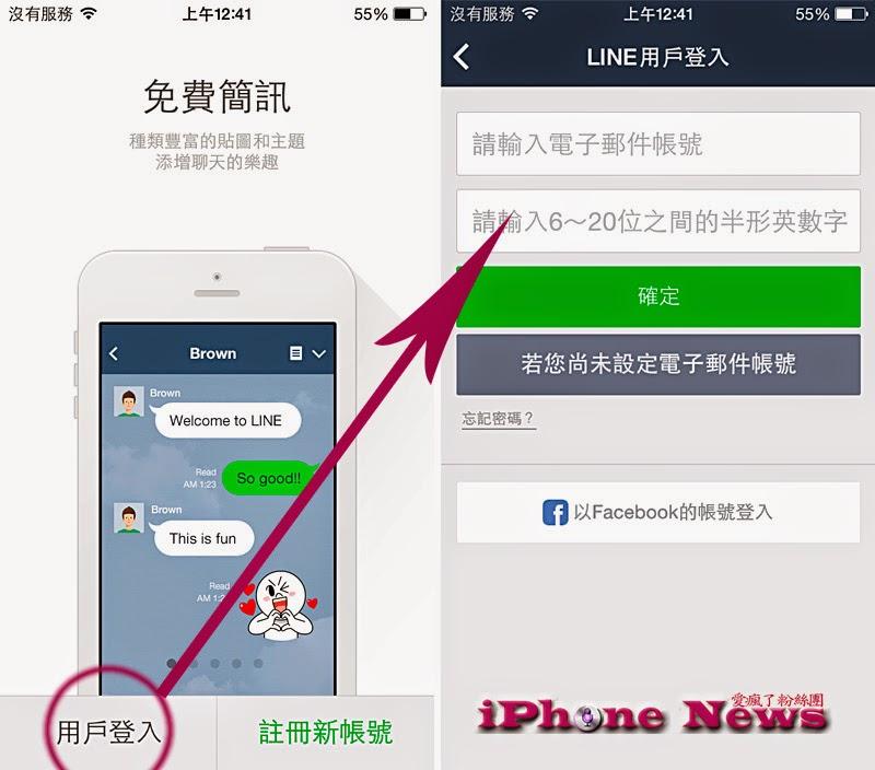 Android跳槽iPhone:LINE聊天記錄/聯絡人/代幣/貼圖搬家