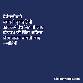 Text Image: Swasyagya