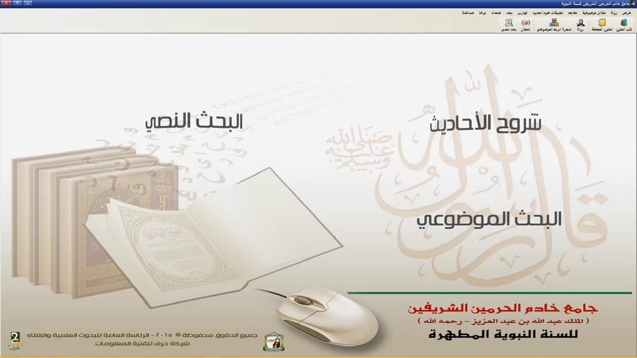 تحميل برنامج جامع خادم الحرمين للسنة