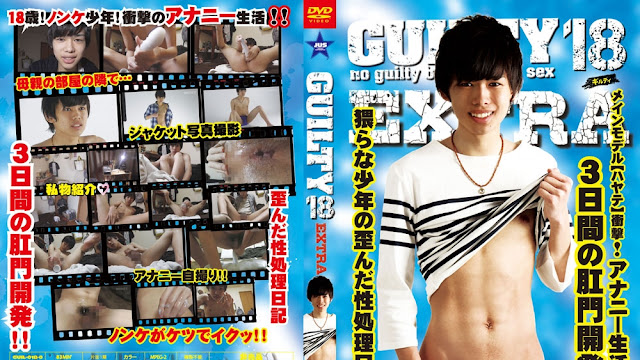 Guilty Vol.18 – Extra