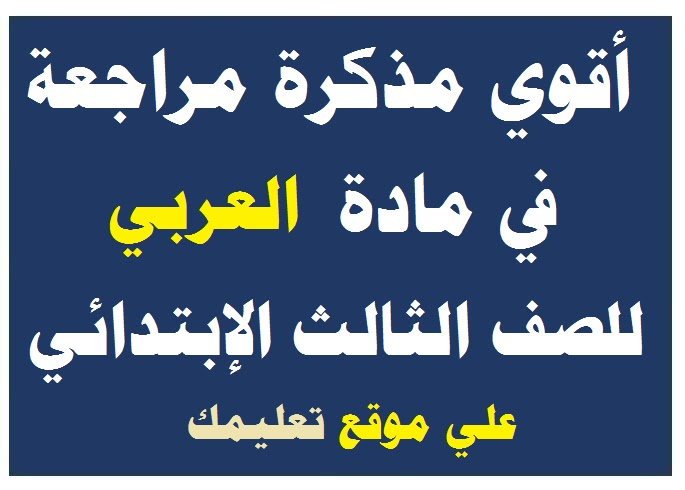 مذكرة شرح ومراجعة اللغة العربية للصف الثالث الإبتدائي الترم الأول والثاني 2018