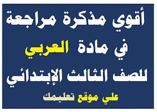 مذكرة شرح في مادة العربي الصف الثالث الإبتدائي