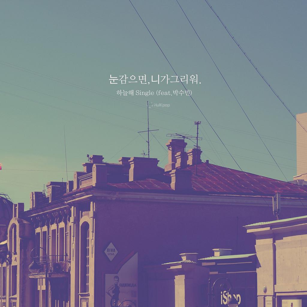 [Single] Ha Neul Hae – 눈 감으면 니가 그리워