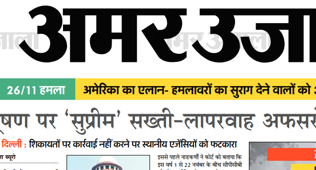 Amar Ujala Download 27th November 2018