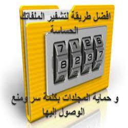 تشفير ملف أو مجلد واحد في ويندوز 10 بدون برامج شرح بالصور