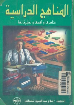 كتاب المناهج الدراسية عناصرها وأسسها وتطبيقاتها