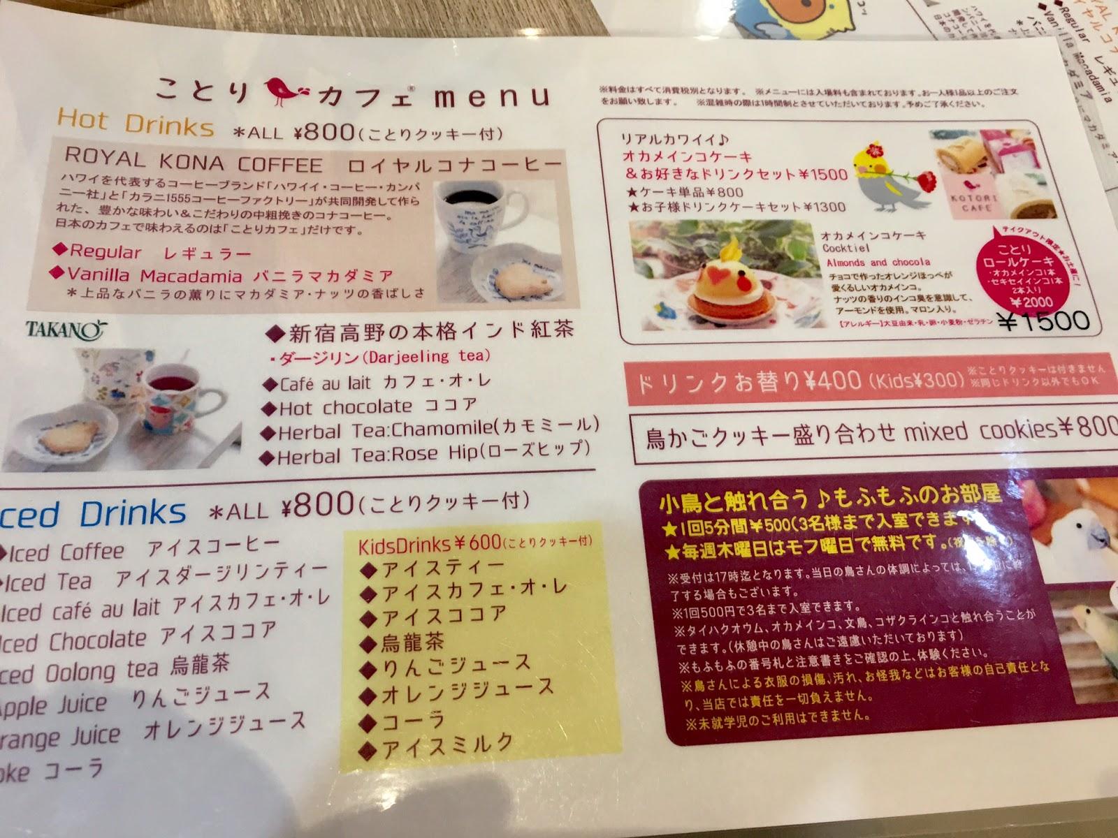 Kotori Cafe Menu