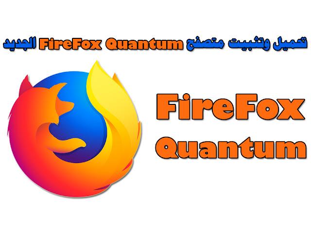 تحميل وتثبيت أسرع متصفح firefox quantum