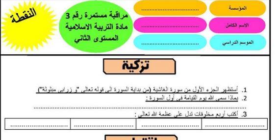 المستوى الثاني ابتدائي:فرض في مادة التربية الإسلامية المرحلة الثالثة بشكل رائع