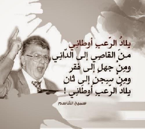 رحل شاعر المقاومة سميح القاسم