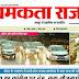 दैनिक चमकता राजस्थान 17 अप्रैल 2019 ई-न्यूज़ पेपर