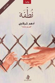 تحميل رواية نطفة PDF أدهم شرقاوي