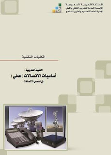 أساسيات الاتصالات الرقمية - عملي pdf