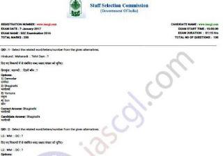 SSC CHSL 2016 Question Paper