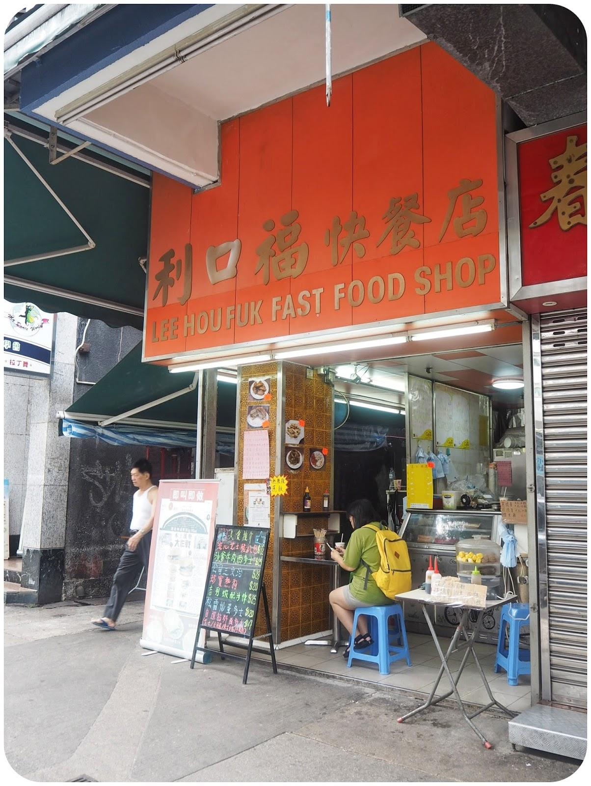 Fabrice 嚐味: 利口福快餐店 - 港式