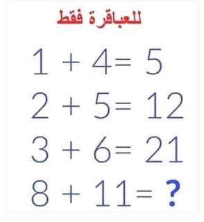 للعباقرة فقط : 1+4=5 2+5=12 3+6=21